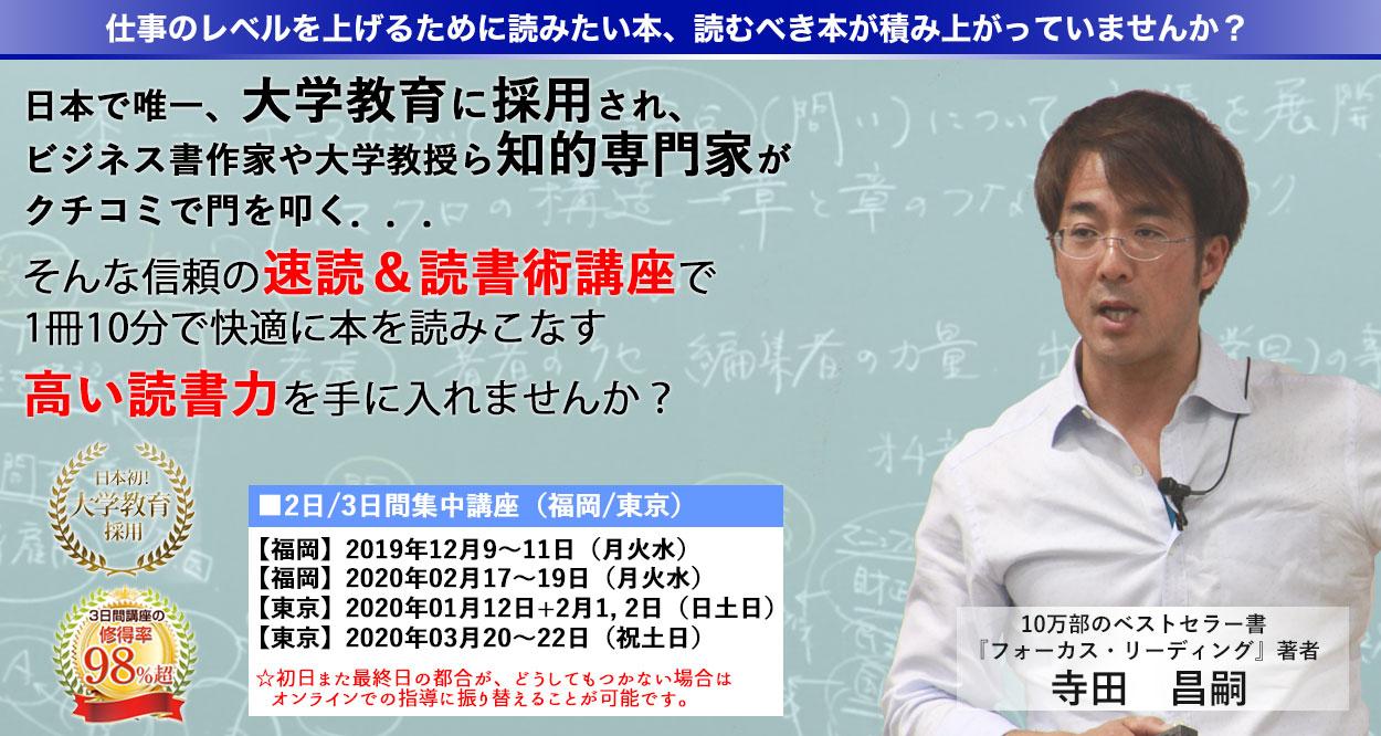 日本で唯一、大学の教授として採用された信頼ある速読講座のご案内です。