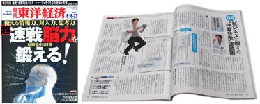 週刊東洋経済 2008年8/16-23合併号