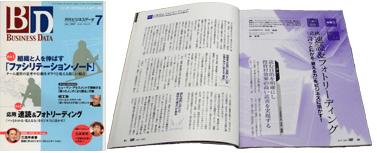 月刊ビジネスデータ 2007年7月号