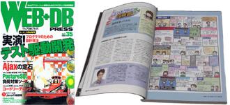 WEB+DB 2006年10月号