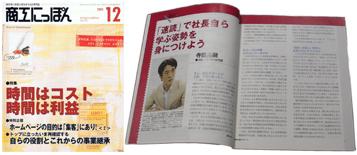 商工にっぽん2005年12月号