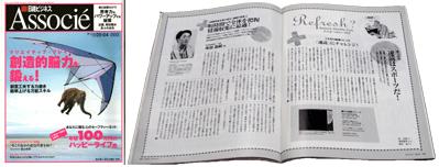 日経アソシエ 2004年05/04号