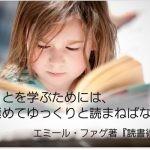 「読書の基本」を作る読み方とは?