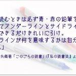 新渡戸稲造式ボールペン活用術