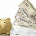 自己投資の限界金額は何で決まるか?