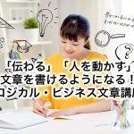 【ビジネス文章道場】人を動かす文章を書く!