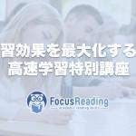 【Nov,2017】高速学習特別講座サポート【受講者限定】
